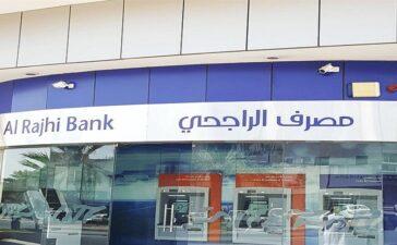 al rajhi bank exchange rate saudi riyal to pakistani rupees